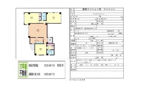 141125篠原本町.jpg