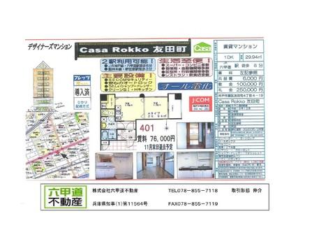 141130友田町1.jpg