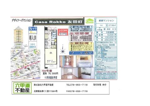 141130友田町2.jpg
