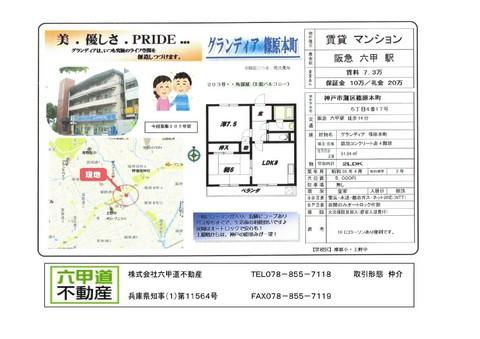 141130篠原本町.jpg