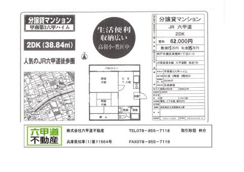 141203高徳町.jpg