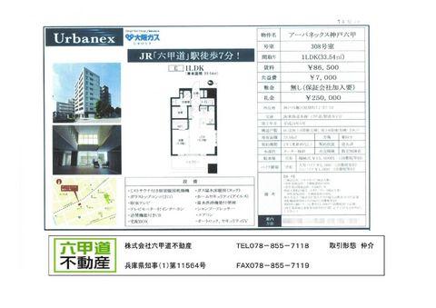140110琵琶町.jpg