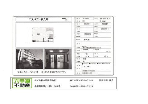 150114高徳501.jpg