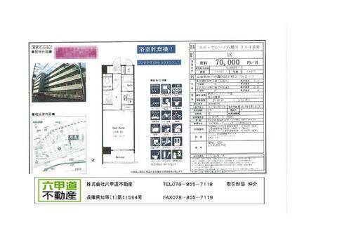 150202記田町1.jpg