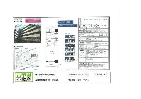 150202記田町3.jpg