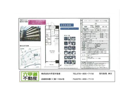 150202記田町4.jpg