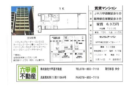150206友田3.jpg