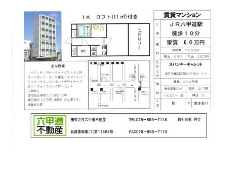 150206記田町.jpg