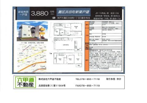 150317浜田町A.jpg