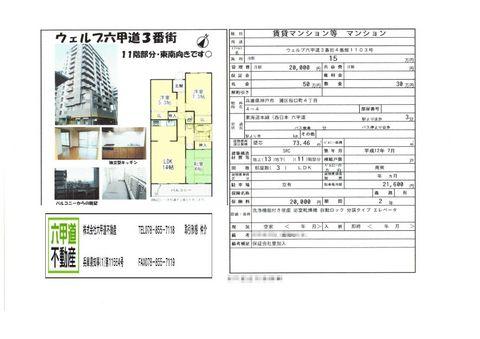 150321桜口2.jpg