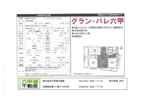 150602六甲台2.jpg