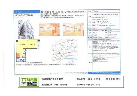 150804友田.jpg
