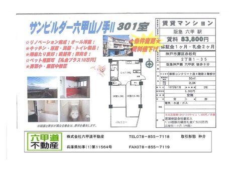 150806赤松2.jpg