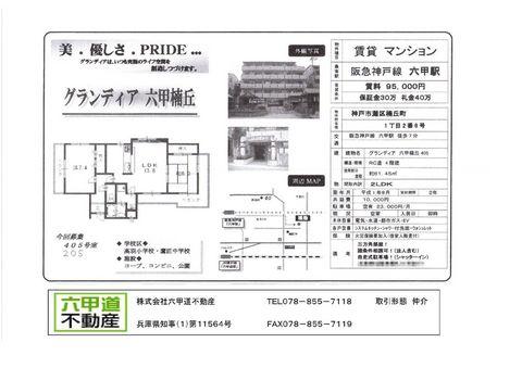 151027楠丘.jpg
