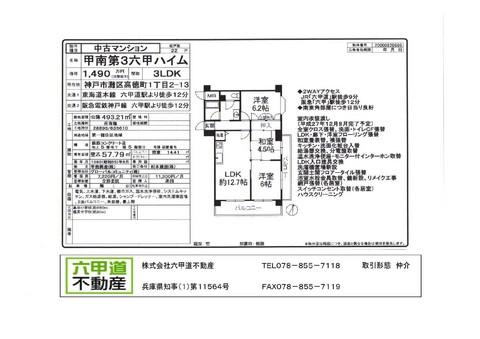 151117高徳.jpg