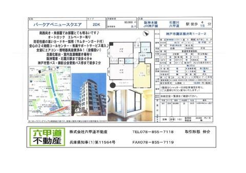 151213徳井.jpg