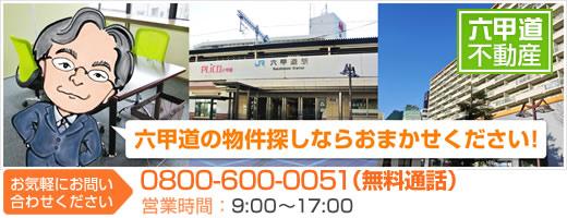 六甲道の不動産売買はお任せ下さい。