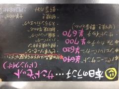 3/8(土) 本日のランチ