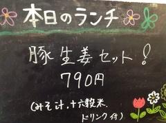 9/18(木) 本日のランチ