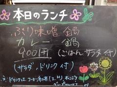 11/29(土) 本日のランチ