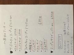 4/28(金)  本日のサタデーセット