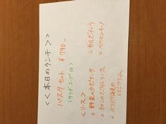 7/9(土) 本日のランチ