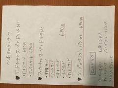 7/30(土) 本日のサタデーセット