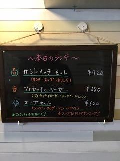 11/9(水) 本日のセット