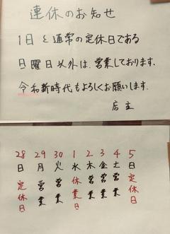 連休のお知らせ(o^^o)