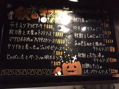 ☆BRABONOの秋☆