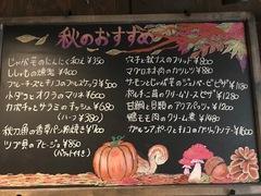 秋のブラボーノ
