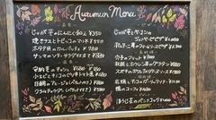 BRABONO 秋メニュー
