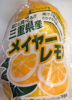 レモン。16・1・28