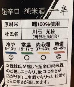 灘菊のお酒!16・2・5