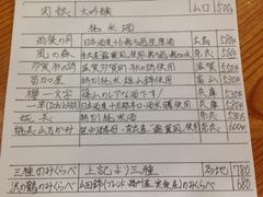 日本酒。16・2・10