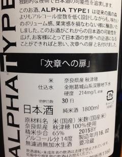 日本酒ラスト!16・3・6