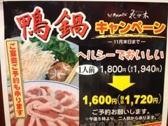 鴨鍋キャンペーン