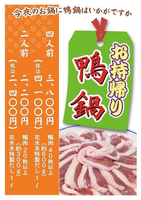 hanamizuki151112kamo.jpg