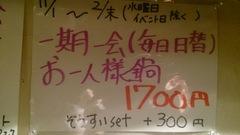 11/29(土)と11/30(日)お鍋は