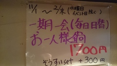 1/4(日)お一人様鍋