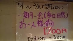 1/11((日))お一人様鍋