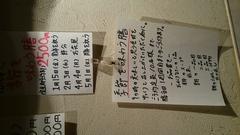 1/24(日)お一人様鍋