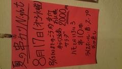 明日の晩御飯は串カツナイト