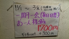 一期一会鍋11月29日