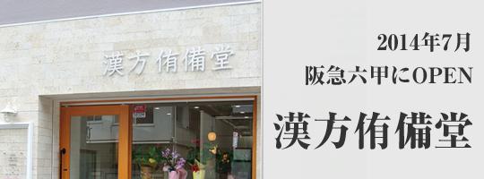 漢方侑備堂