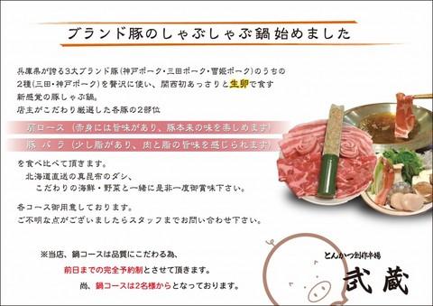 武蔵 1_ks.jpg