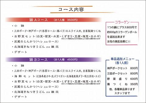 武蔵 2_ks.jpg