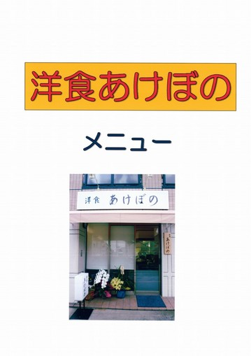 akebono001_ks.jpg