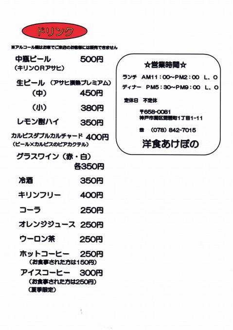 akebono006_ks.jpg