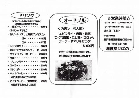 akebono456_ks.jpg